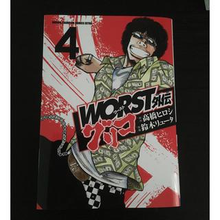 グリコ(グリコ)のWORST外伝 グリコ 4(少年漫画)