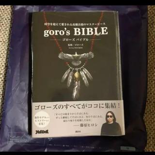 ゴローズ(goro's)のgoro's BIBLE 新品未使用(ファッション)