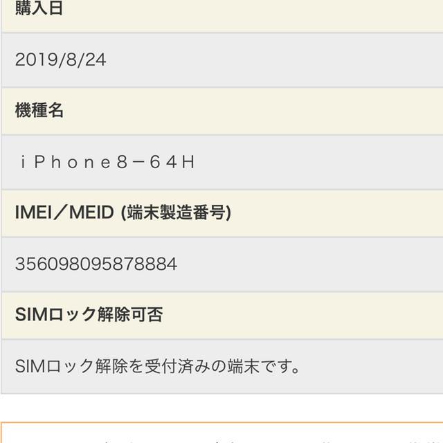 Apple(アップル)の▪️新品未使用 iPhone8 64G  *SIMロック解除済* スマホ/家電/カメラのスマートフォン/携帯電話(スマートフォン本体)の商品写真