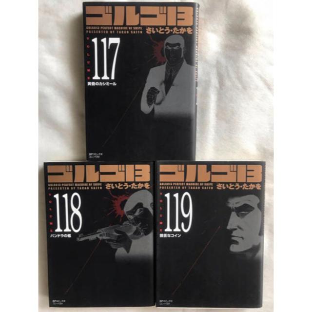 ゴルゴ13  3冊セット 117巻,118巻,119巻 エンタメ/ホビーの漫画(青年漫画)の商品写真