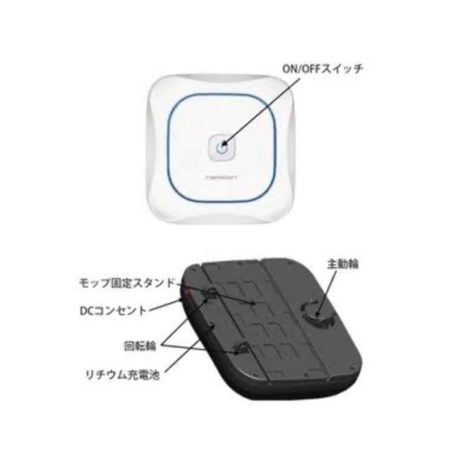 新品!nexxion フローリング用自動モップ スマホ/家電/カメラの生活家電(掃除機)の商品写真