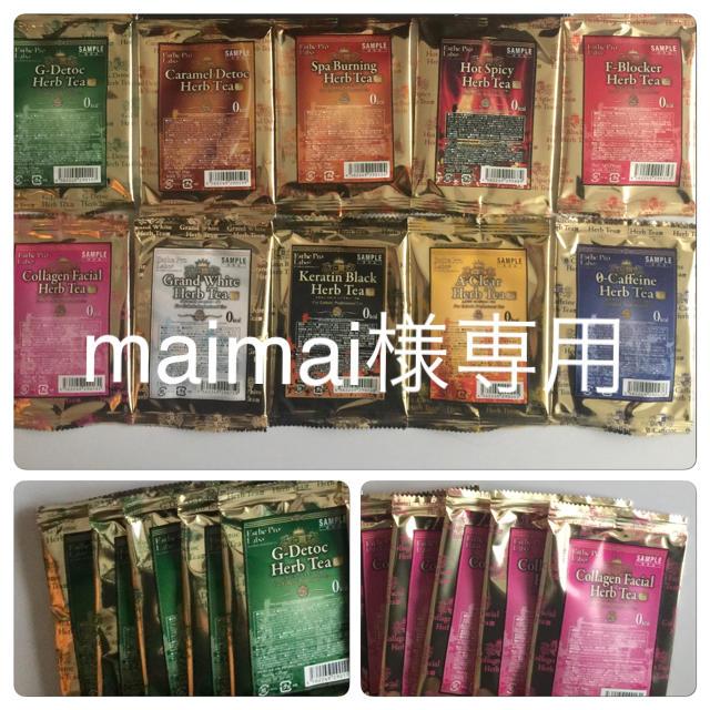 maimai様専用 食品/飲料/酒の飲料(茶)の商品写真