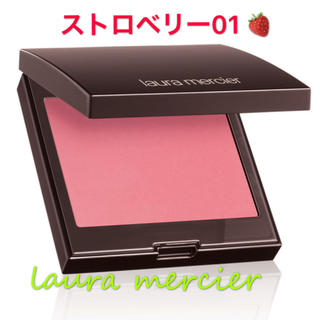 laura mercier - 新品 ローラメルシエ ストロベリー