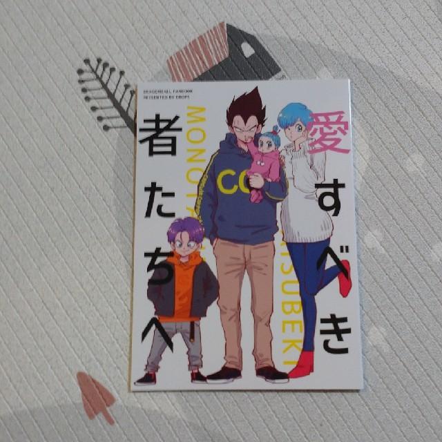 愛すべき者たちへ ミイコ エンタメ/ホビーの漫画(その他)の商品写真