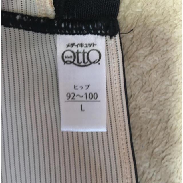 MediQttO(メディキュット)の専用 レディースの下着/アンダーウェア(その他)の商品写真