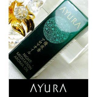 AYURA - ★新品未開封★入手困難★アユーラ ナイトメディテーション アロマオイル