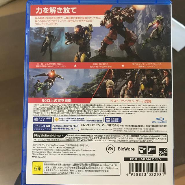 PlayStation4(プレイステーション4)のAnthem(アンセム) PS4 エンタメ/ホビーのゲームソフト/ゲーム機本体(家庭用ゲームソフト)の商品写真