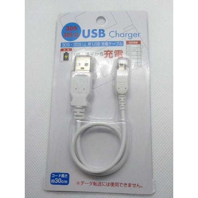 3DS 3DSLL DSi DSiLL USB充電器 USB充電ケーブル 。 エンタメ/ホビーのゲームソフト/ゲーム機本体(携帯用ゲーム機本体)の商品写真
