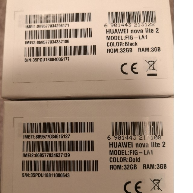 ANDROID(アンドロイド)の【新品未使用/simフリー】nova lite2 2台セット スマホ/家電/カメラのスマートフォン/携帯電話(スマートフォン本体)の商品写真