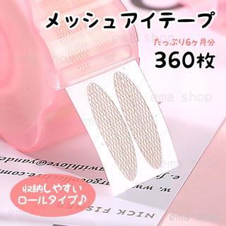メッシュアイテープ 半月 太め タイプ アイプチ 二重テープ(アイテープ)