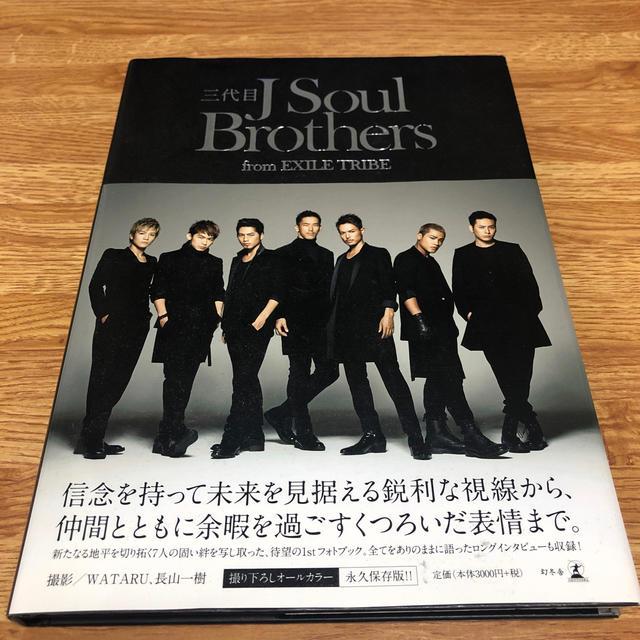 三代目 J Soul Brothers(サンダイメジェイソウルブラザーズ)の三代目JSoulBrothers 1st写真集 エンタメ/ホビーのタレントグッズ(ミュージシャン)の商品写真