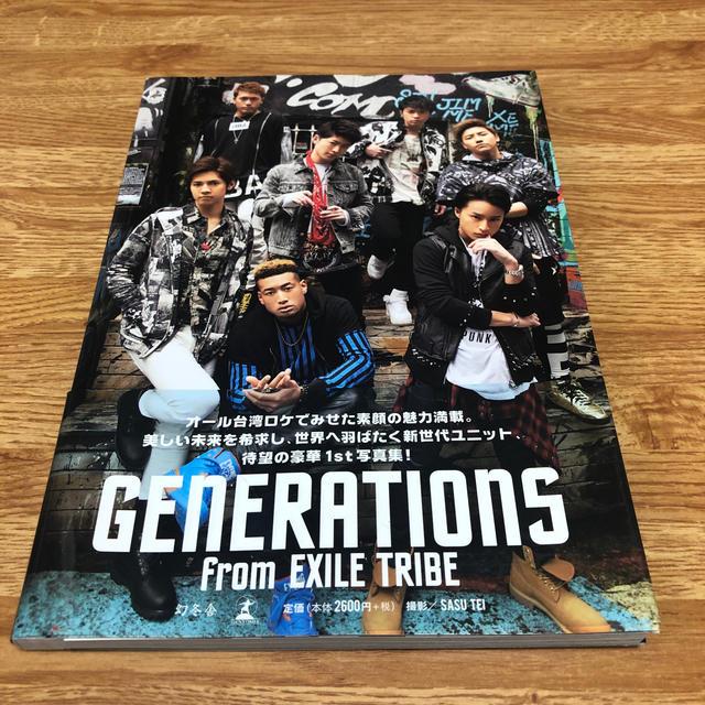 GENERATIONS(ジェネレーションズ)のGENERATIONS 1st写真集 エンタメ/ホビーのタレントグッズ(ミュージシャン)の商品写真