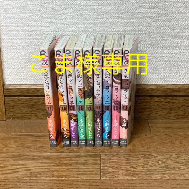 小学館(ショウガクカン)の失恋ショコラティエ 全9巻 エンタメ/ホビーの漫画(全巻セット)の商品写真