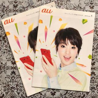 エーユー(au)のau ラインナップ/料金カタログ 剛力彩芽 2013年 2冊セット(女性タレント)