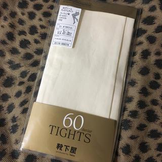 靴下屋 - 靴下屋♡プレミアムタイツ オフホワイト 60デニール♡未使用未開封