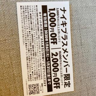 ナイキ(NIKE)のナイキスペシャルチケット(ショッピング)