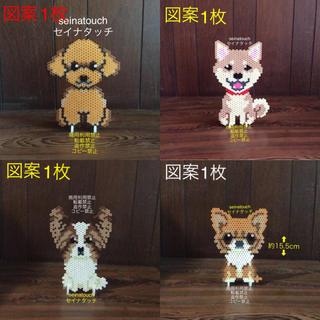 seinatouchセイナタッチアイロンビーズ図案4枚トイプードル柴犬パピヨン(型紙/パターン)