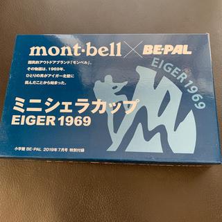 モンベル(mont bell)のBE-PAL×mont-bell  ミニシェラカップ(調理器具)