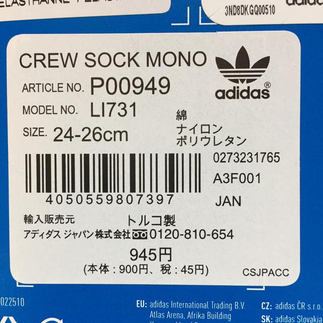 adidas(アディダス)のadidas メンズソックス 同柄2足セット メンズのレッグウェア(ソックス)の商品写真