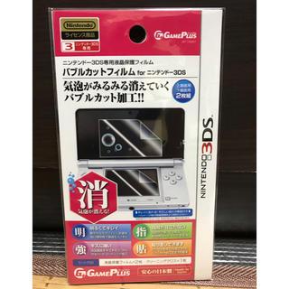 ニンテンドー3DS - ニンテンドー 3DS専用 液晶保護フィルム