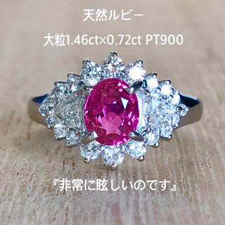 天然 ルビー ダイヤ リング 大粒1.46ct×0.72ct PT900(リング(指輪))