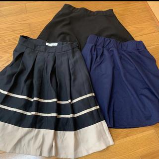 グローブ(grove)のスカート3枚セット(ひざ丈スカート)
