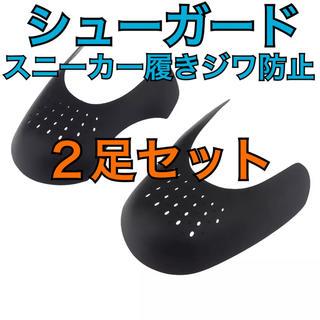 シューガード NIKE airmax エアマックス 1 90 95 97 などに(スニーカー)
