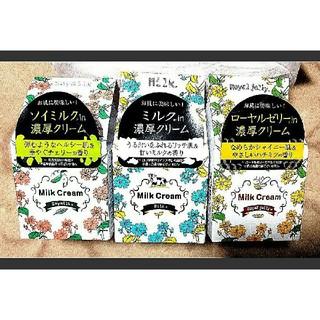 ビピット ミルククリーム50g3種セット(フェイスクリーム)