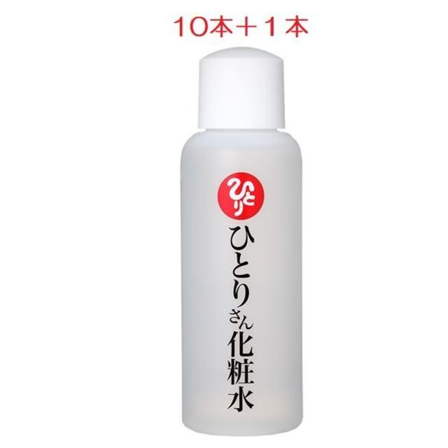 ひとりさん化粧水10本+1本(銀座まるかん) コスメ/美容のスキンケア/基礎化粧品(化粧水/ローション)の商品写真