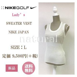 ナイキ(NIKE)の【新品】ナイキゴルフ レディース セーターベスト ホワイト L(ベスト/ジレ)
