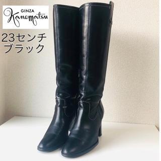 GINZA Kanematsu - 銀座 かねまつ ロングブーツ ブーツ ♪ 23センチ ブラック 黒 カネマツ
