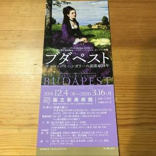 ブタペスト   鑑賞チケット(美術館/博物館)
