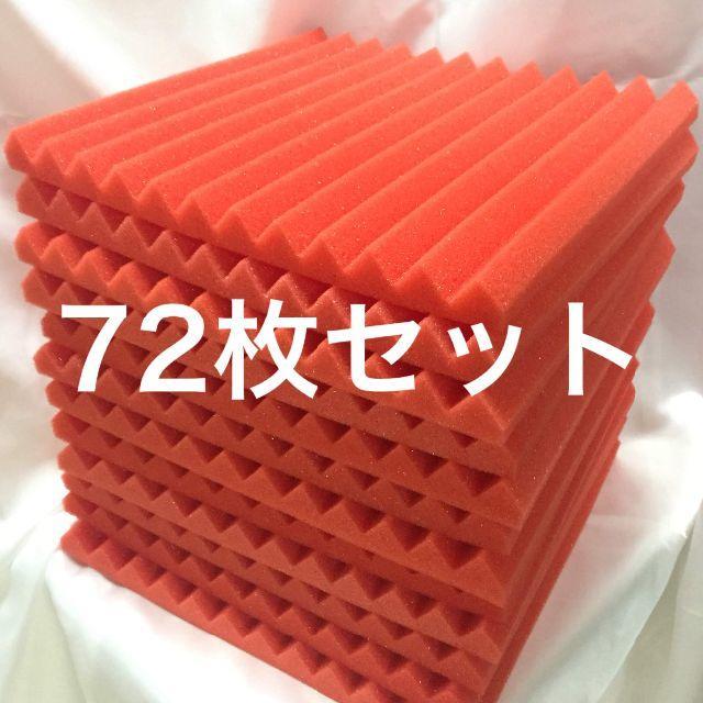 吸音材 防音材 72枚セット 30×30cm 楽器の和楽器(その他)の商品写真