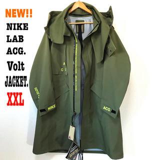 ナイキ(NIKE)の新品 NIKELAB ACG GORE-TEX VOLT JACKET カーキ(マウンテンパーカー)