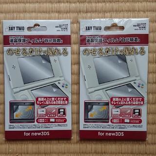 ニンテンドー3DS - 【新品】3DS用 液晶保護フィルム (2枚セット)
