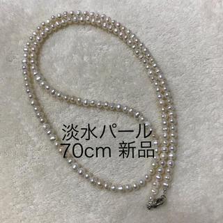 淡水パールネックレス 本真珠 ロング ベビーパール 格安 70cm ホワイト(ネックレス)
