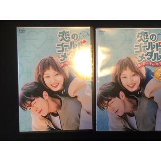 【M♡様専用】恋のゴールドメダル キム・ボクジュ ナムジュヒョク  全話 DVD(TVドラマ)