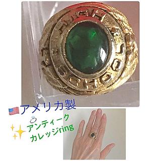 アンティーク🇺🇸アメリカ製💍カレッジリング(エメラルド ) ⑦(リング(指輪))