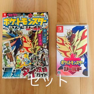 ニンテンドースイッチ(Nintendo Switch)の任天堂 Switch ポケットモンスター シールド 攻略本 セット(携帯用ゲームソフト)