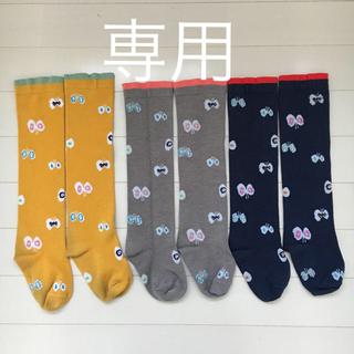 ミナペルホネン(mina perhonen)の専用  ミナペルホネン 子供用靴下セット(靴下/タイツ)