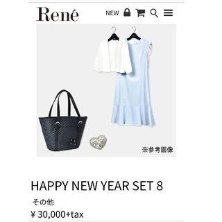 ルネ(René)の※赤字値下げ※ ルネ Rene 福袋(セット/コーデ)