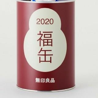 ムジルシリョウヒン(MUJI (無印良品))の無印良品  福缶  2020年  新品未開封(その他)