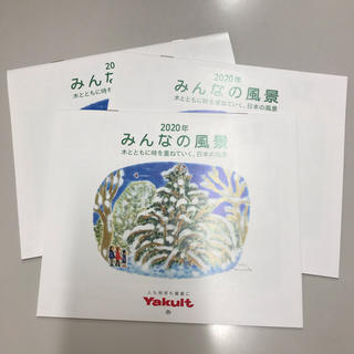 ヤクルト(Yakult)の2020年 ヤクルト カレンダー(カレンダー/スケジュール)