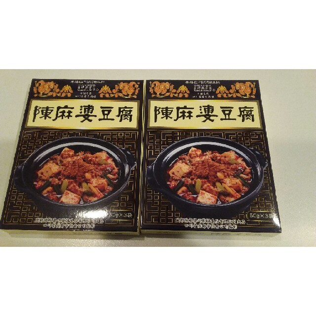 陳麻婆豆腐 2箱 食品/飲料/酒の食品(調味料)の商品写真