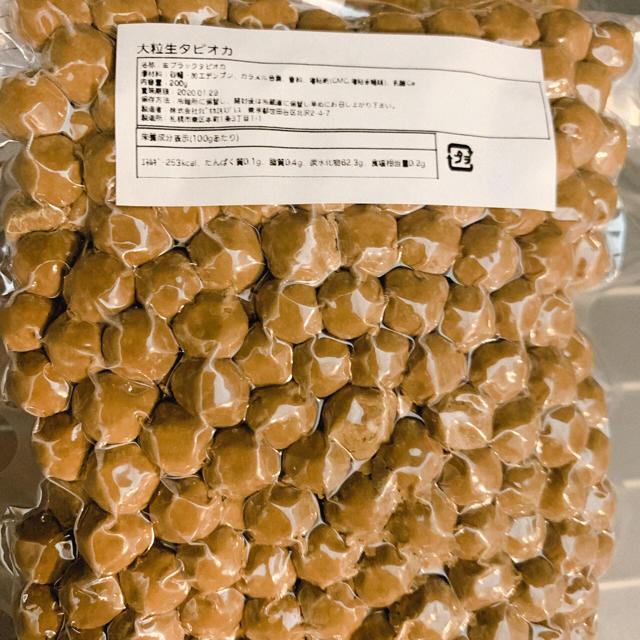 黒糖 国産 生タピオカ 200g ブラック タピオカ ゴンチャ 春水堂   食品/飲料/酒の加工食品(その他)の商品写真