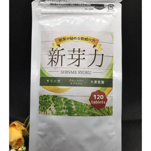 新品 ブロッコリースプラウトサプリ 食品/飲料/酒の健康食品(その他)の商品写真