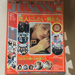 シュフトセイカツシャ(主婦と生活社)のJUNON ジュノン 2004年3月号(音楽/芸能)