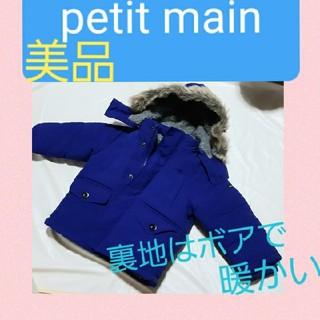 プティマイン(petit main)のpetit main★裏ボアアウター(ジャケット/上着)