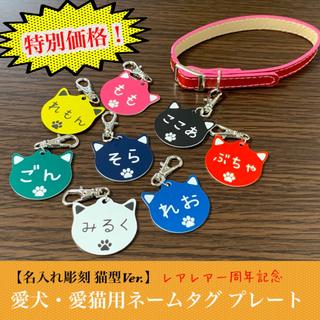【名入れ彫刻】愛犬・愛猫用 ネームタグ プレート 猫型Ver.(猫)