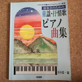 童謡・叙情歌ピアノ曲集 ドレミ(童謡/子どもの歌)